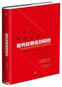 二手正版 服务就要做到极致[日]志贺内泰弘中信出版社9787508660080