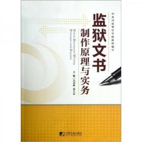 正版二手 监狱文书制作原理与实务 中国市场出版社9787509209196