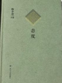 二手正版 态度 韩少功四川人民出版社9787220108006
