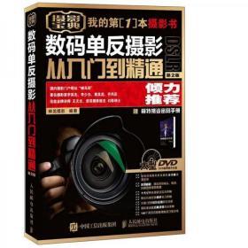 正版二手 数码单反摄影从入门到精通 神龙摄影  编;神龙  摄影 无盘 人民邮电出版社9787115411426
