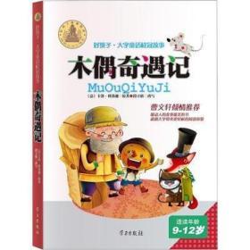 二手正版 好孩子·大字童话桂冠故事:木偶奇遇记 学习出版社 9787514701869