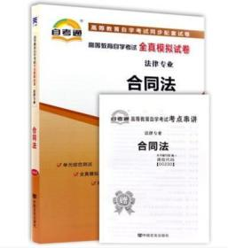 正版二手未开封 自考通 合同法  00223 自学考试全真模拟试卷9787802505339