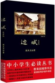 二手正版 边城及其他 沈从文 陕西师范大学出版社 9787561345740
