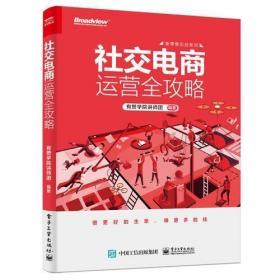 正版二手 社交电商运营全攻略 电子工业出版社9787121364402