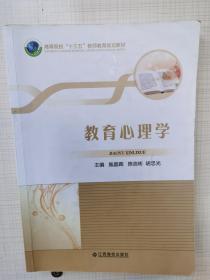 正版二手  教育心理学 施晶辉 陈浩彬  江西高校出版社9787549372904