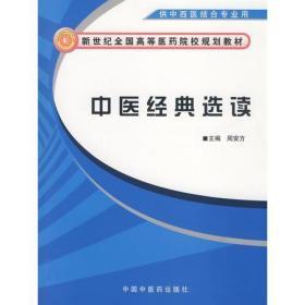 正版二手 中医经典选读 周安方 主编 中国中医药出版社 9787802315112