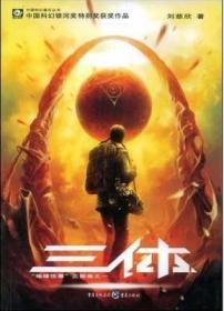 正版二手 三体 中国科幻基石丛书 刘慈欣著  重庆出版社 9787536692930