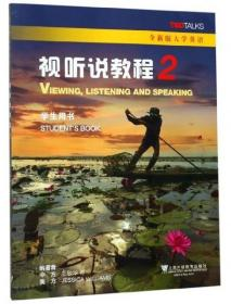 正版二手无验证码  全新版大学英语视听说教程2 学生用书 王敏华  著 上海外语教育出版社9787544658027