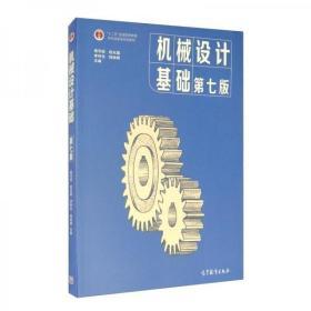 正版二手 机械设计基础(第七版)杨可桢、程光蕴、李仲生、钱瑞明  编高等教育出版社9787040538212