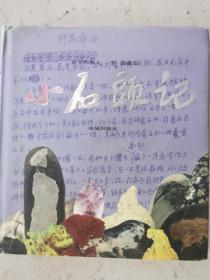 二手正版 小石头记 贾平凹 花城出版社9787536023079