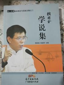 二手正版 赖国全学说集周丽娟 广东经济出版社9787545436372