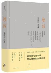 二手正版 朝话 梁漱溟 上海人民出版社 9787208142770