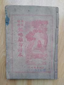 御纂医宗金鉴外科(1-16卷)
