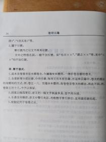 册府元龟 (校订本)12册全