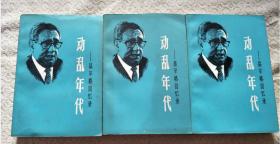 动乱年代(基辛格回忆录)1-3册
