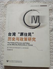 """台湾""""原住民""""历史与政策研究"""