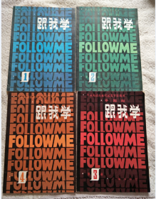 跟我学(1-4册)