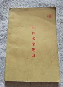 中国名菜趣闻