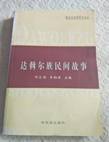黑龙江民族研究论丛 达斡尔族民间故事