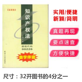 自学考试 知识产权法 代码00226 自学伴读 延边人民出版社