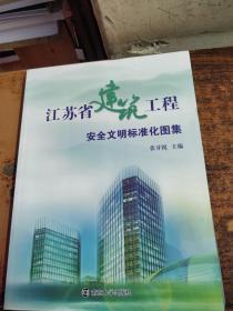 江苏省建筑工程安全文明标准化图集