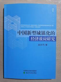 《中国新型城镇化的经济效应研究》(16开平装)九五品