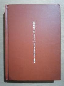 《浩荡两千年:中国企业公元前7世纪——1869年》【纪念版】(32开精装)九品