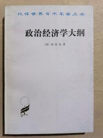 《政治经济学大纲》(32开平装)九品