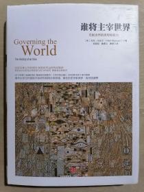 《谁将主宰世界:支配世界的思想和权力》(16开精装)九五品