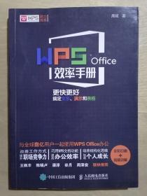 《WPS Office效率手册:更快更好搞定文字、演示和表格》【 全彩印刷+视频讲解】(16开平装 彩印本)九品