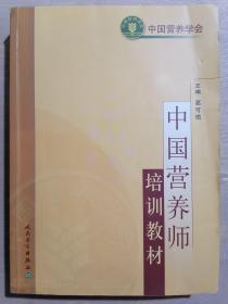 《中国营养学会:中国营养师培训教材》(16开平装)八五品
