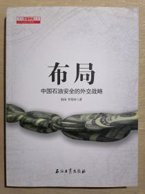 《布局:中国石油安全的外交战略》(16开平装)九品