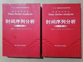 《经济科学译丛;时间序列分析》【上下册】(16开平装)九品