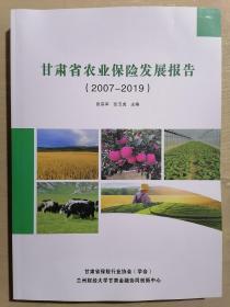 《甘肃省农业保险发展报告(2007——2019)》(大16开平装)九五品