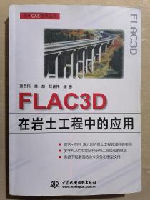 《FLAC3D在岩土工程中的应用》(16开平装)九品