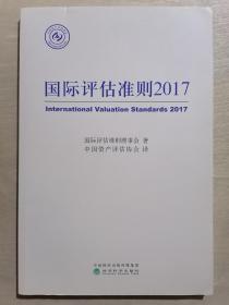 《国际评估准则2017》(小16开平装)、九五品
