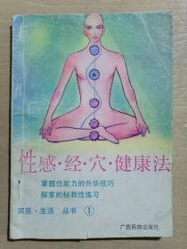《家庭生活丛书(1):性感 · 经 · 穴 · 健康法》(32开平装)八五品
