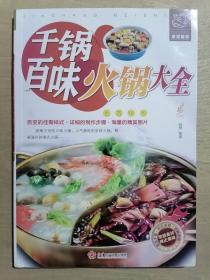《千锅百味 : 火锅大全》(16开平装 铜版彩印)九品