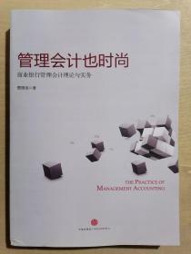 《管理会计也时尚:商业银行管理会计理论与实务》(16开平装)八五品