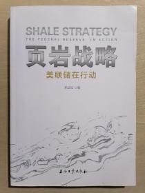 《页岩战略:美联储在行动》(16开平装)九品