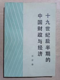 《十九世纪后半期的中国财政与经济》(32开平装)九品