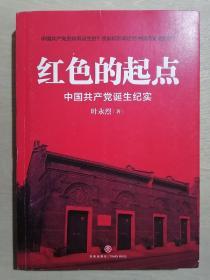 《红色的起点:中国共产党诞生纪实》(16开平装)九品