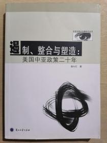 《遏制、整合与塑造 : 美国中亚政策二十年》(16开平装)九品