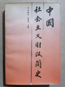 《中国社会主义财政简史》(32开平装)九品