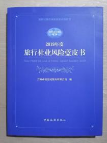 《2019年度旅行社业风险蓝皮书》(小16开平装)九五品