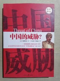 《中国的威胁?》(16开平装)九品