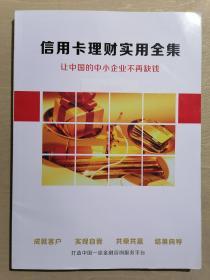 《信用卡理财实用全集(让中国的中小企业不再缺钱)》(大16开平装)九五品