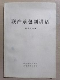 《联产承包制讲话》(32开平装)九品