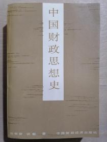 《中国财政思想史》(32开平装)九品