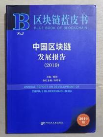 《区块链蓝皮书:中国区块链发展报告(2019)》(16开软精装)九品